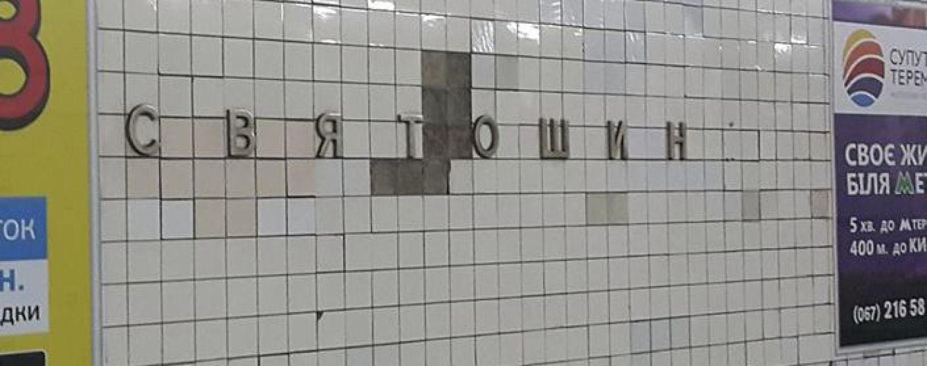 """Киевский метрополитен закрыл подземный переход на станции """"Святошин"""""""