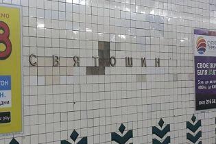 """Київський метрополітен закрив підземний перехід на станції """"Святошин"""""""