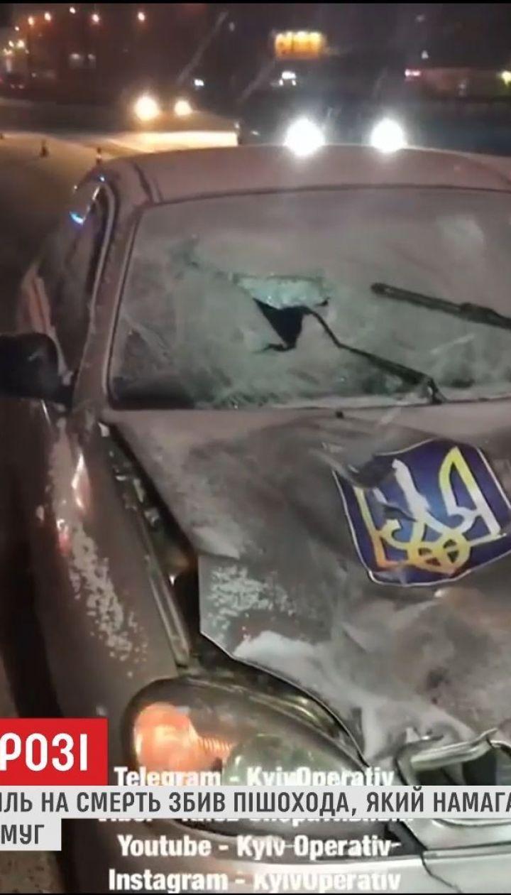 В Киеве пешеход погиб, когда перебегал трассу в восемь полос