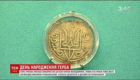 Ровно сто лет назад Украина получила собственный герб - тризуб