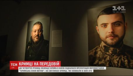 В Киеве открыли фотовыставку с портретами крымских татар, воюющих на Востоке