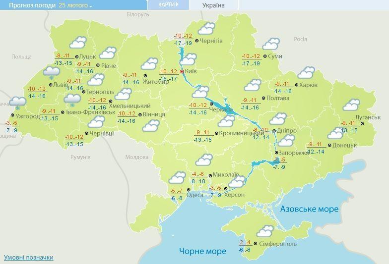 погода 25.02.2018