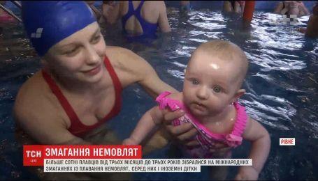 В Ровно более сотни младенцев из разных стран мира соревновались в плавании