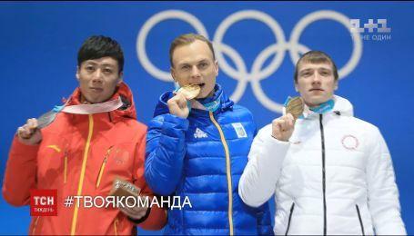 Медаль і два скандали: чим запам'яталась для України Зимова Олімпіада-2018