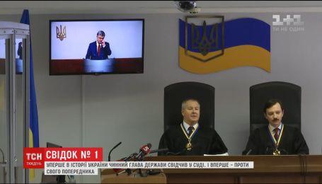 Тролінг від адвокатів та вибачення президента: у справі Януковича допитали чинного президента