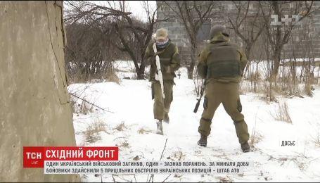 Фронтові зведення: один український військовий загинув