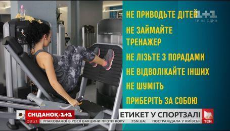 Этикет в спортзале - советы Юлии Юдиной