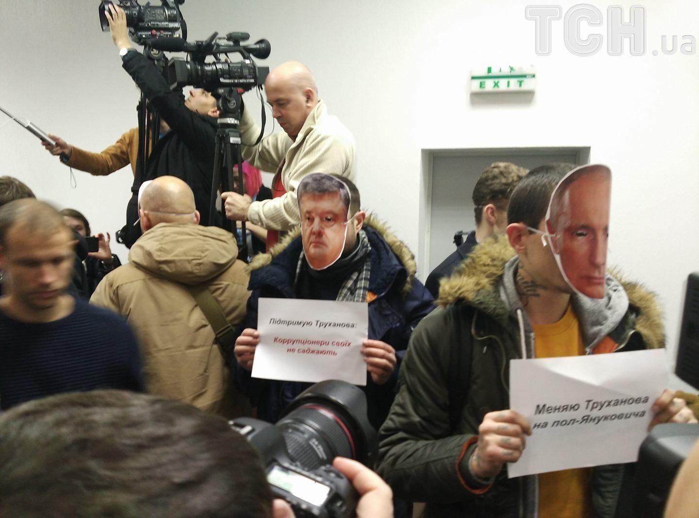 Акція на суді щодо Труханова