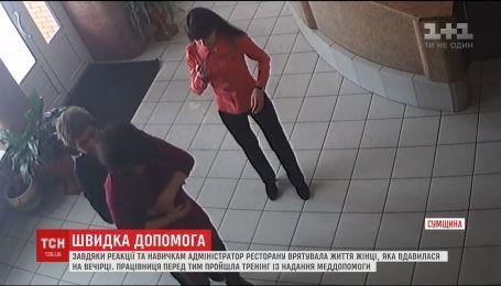 На Сумщине администратор ресторана спасла жизнь женщине, которая подавилась за столом