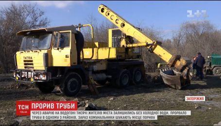Из-за прорыва трубы тысячи жителей Запорожья остались без холодной воды