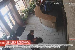 Адміністраторка ресторану на Сумщині прийомами з першої допомоги врятувала життя відвідувачці