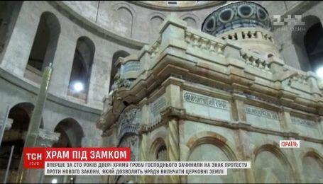 Из-за изменений в налоговом кодексе Храм Гроба Господня закрыл свои двери