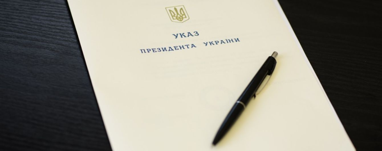 Зеленский уволил еще трех глав ОГА и назначил временных руководителей