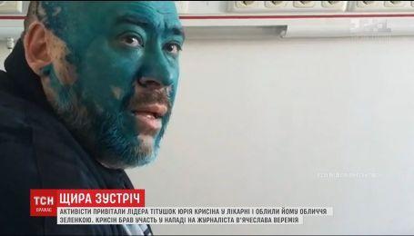 """Активісти облили зеленкою ватажка """"тітушок"""" Юрія Крисіна"""