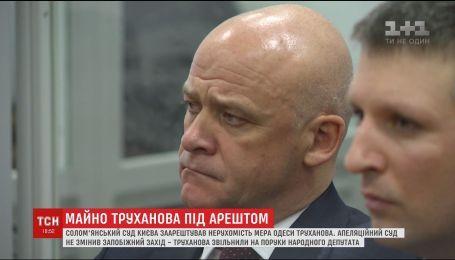 Солом'янський суд Києва заарештував нерухоме майно Геннадія Труханова
