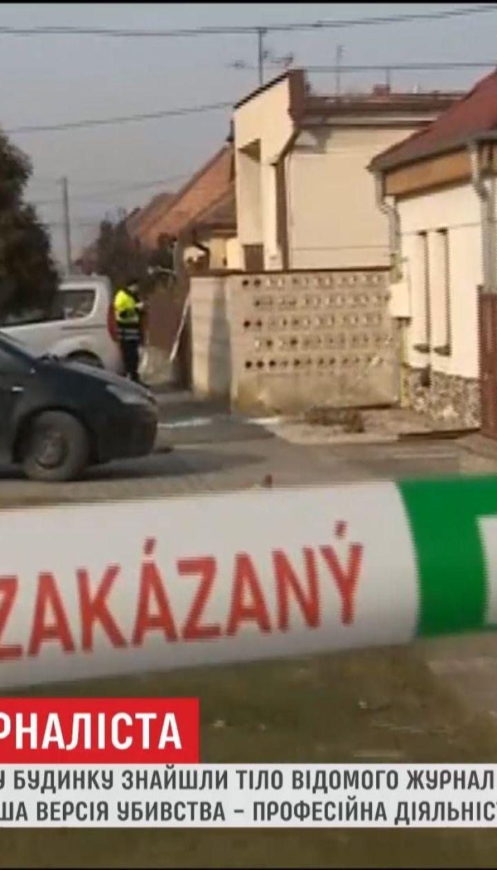 Неизвестные убили словацкого журналиста из-за его профессиональной деятельности