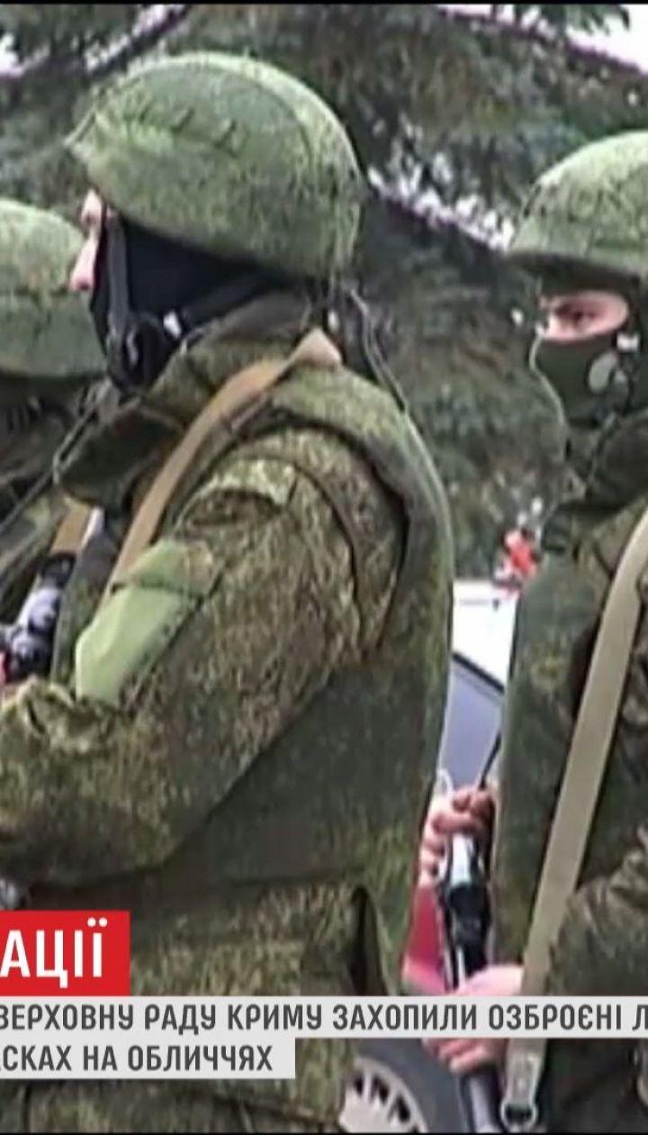 """Рівно чотири роки тому парламент Криму захопили """"зелені чоловічки"""""""