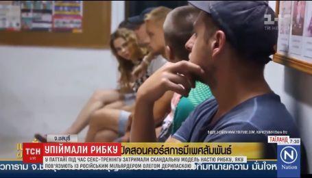 Учасники секс-тренінгу у Паттайї можуть загриміти до тайської в'язниці