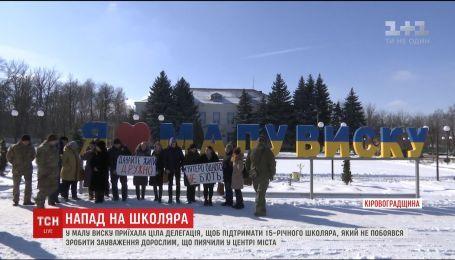 Делегация волонтеров приехала в Кировоградскую область, чтобы поддержать 15-летнего подростка