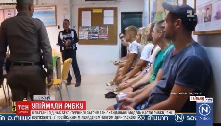 Скандальную модель Настю Рыбку задержали во время секс-тренинга в Таиланде