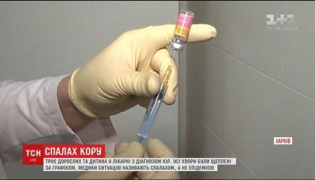 Спалах кору у Харкові: за останні три дні у лікарні потрапили чотири людини