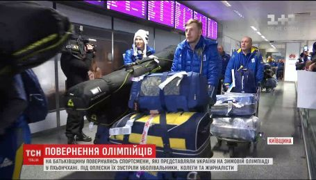 """У """"Бориспіль"""" прибув літак зі спортсменами, які представляли Україну на Олімпіаді-2018"""
