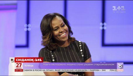 Бывшая первая леди США Мишель Обама рассказала о своих мемуары