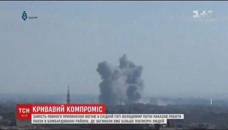 Путін наказав робити паузи в атаках замість припинення бомбардування Східної Гути