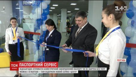 У Полтаві відкрили сервіс-центр для оформлення біометричного закордонного паспорту чи ID-картки