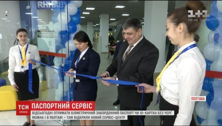 В Полтаве открыли сервис-центр для оформления биометрического загранпаспорта или ID-карты