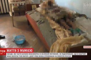 У Миколаєві пенсіонерка 30 років прожила з мумією померлої матері в квартирі