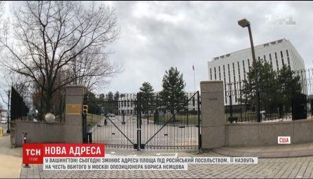 У США площу, на якій розташоване російське посольство, перейменують в честь Нємцова