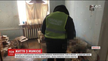 У Миколаєві пенсіонерка 30 років жила із трупом матері