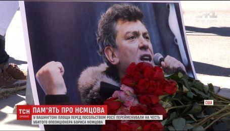 У США площі, де розташоване посольство РФ, дали ім'я Бориса Нємцова