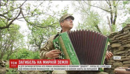 """Пройшов війну з музикою: на Запоріжжі у ДТП загинув АТОвець з позивним """"Доцент"""""""