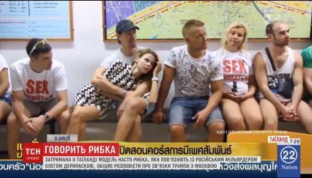 Настя Рибка заявила про готовність розповісти про зв'язки Трампа і РФ