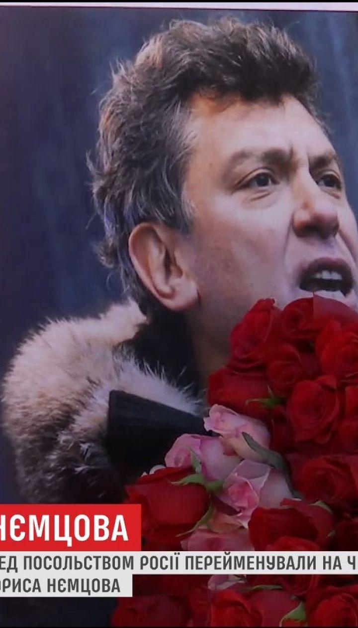 В США площади, где расположено посольство РФ, дали имя Бориса Немцова