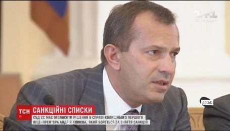 Суд ЄС готується оголосити своє рішення у справі зняття санкцій з Андрія Клюєва
