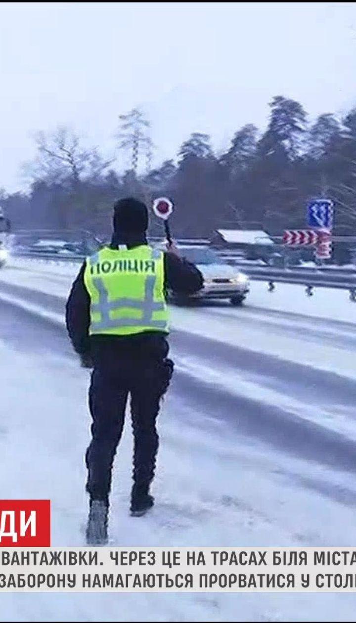 Українських водіїв закликають утриматися від поїздок на власних авто