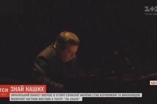 Український піаніст став керівником і виконавцем музичної частини вистави у La Scala