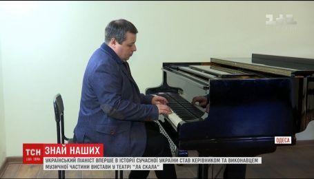 Украинский пианист будет руководить музыкальной частью спектакля самого известного в мире театра