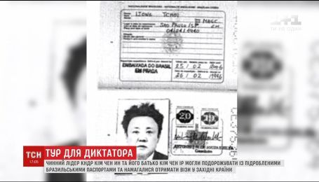 Кім Чен Ин з батьком могли подорожувати у 90-х із підробленими бразильськими паспортами