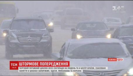 В Одессе из-за непогоды временно остановили обучения