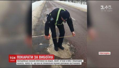 На Рівненщині копи склали протокол на водія, який в'їхав у яму і пошкодив собі колесо