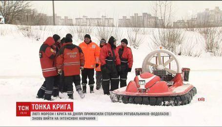 Через скованные морозом водоемы столичные спасатели вышли на тренировку