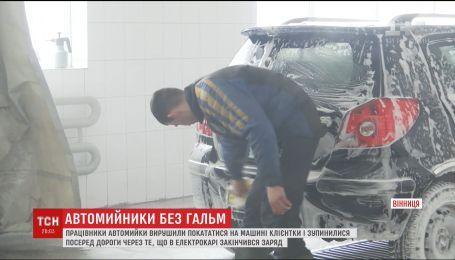 Працівників вінницької автомийки заскочили за кермом електрокара клієнтів
