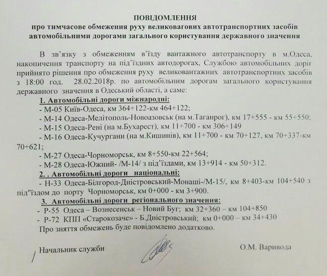обмеження руху транспорту на Одещині