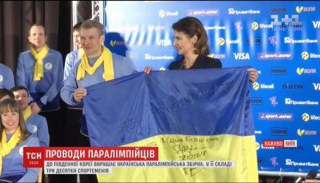 В Киеве продолжаются торжественные проводы паралимпийцев в Корею