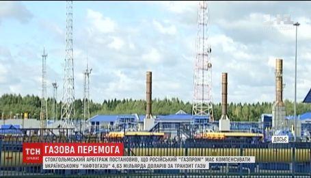 """Міжнародний арбітраж поставив крапку у судовій тяганині """"Нафтогазу"""" та """"Газпрому"""""""