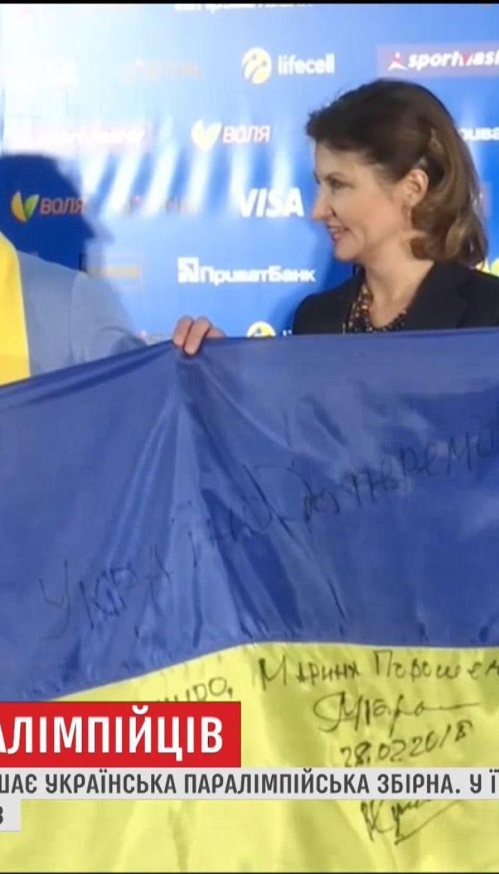 У Києві тривають урочисті проводи паралімпійців в Корею